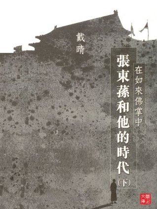 CUHK Series: In The Palm of Bunddha's Hand:Zhang D...