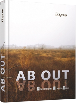 AB OUT