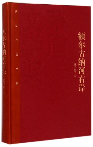 On the Right Bank of Arguna River (Hardcover)额�...