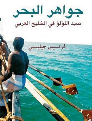 Jewels from the Sea (Arabic): Pearl Fishing in the...