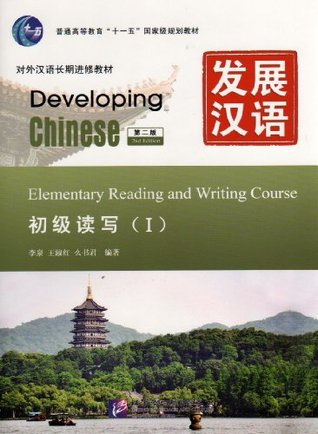 Developing Chinese: Elementary Reading and Writing...